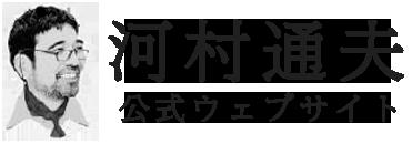 河村通夫 公式ウェブサイト